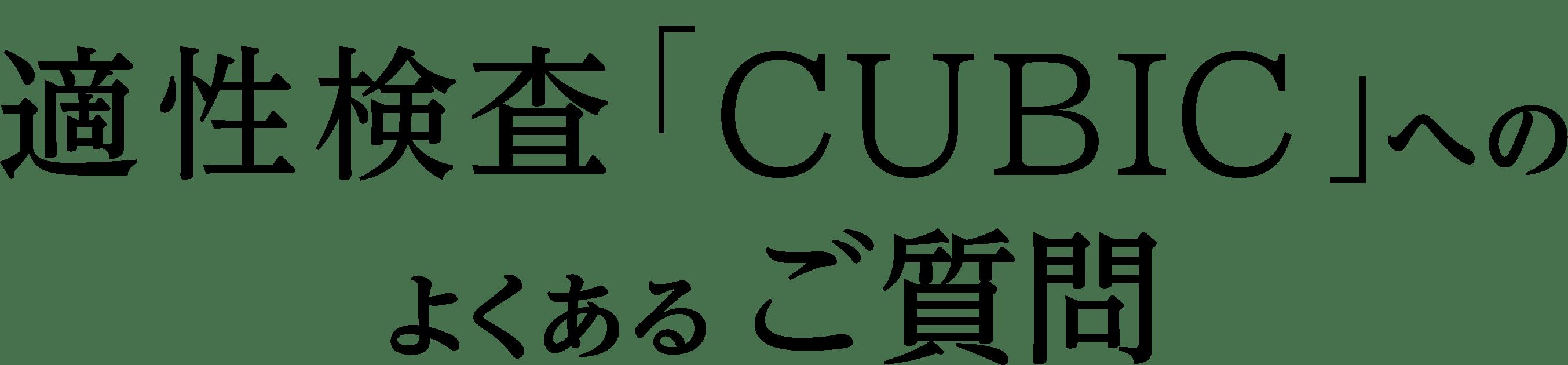 適性検査「CUBIC」へのよくあるご質問